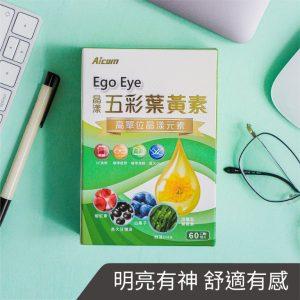 五彩葉黃素-Ego-Eye方圖-0