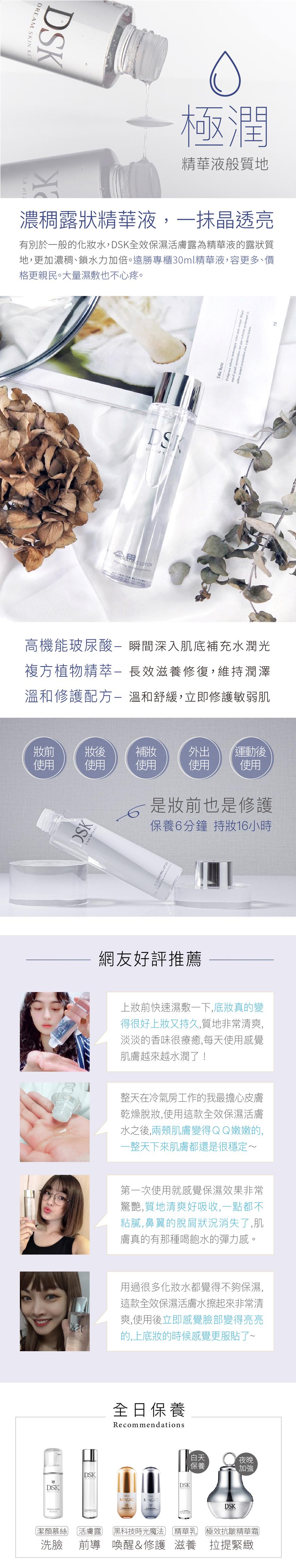 02-DSK-全效保濕活膚露-長條圖02