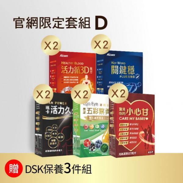26-官網限定套組D-方圖01