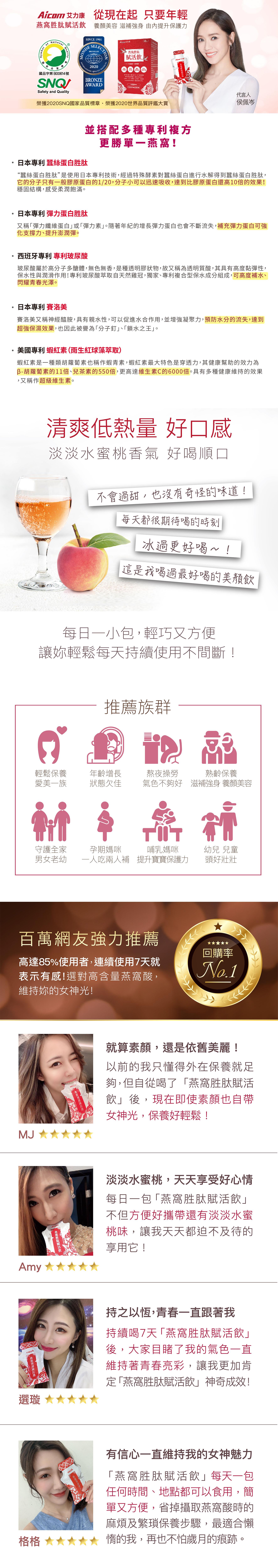 燕窩胜肽賦活飲 禮盒限定版_長圖2