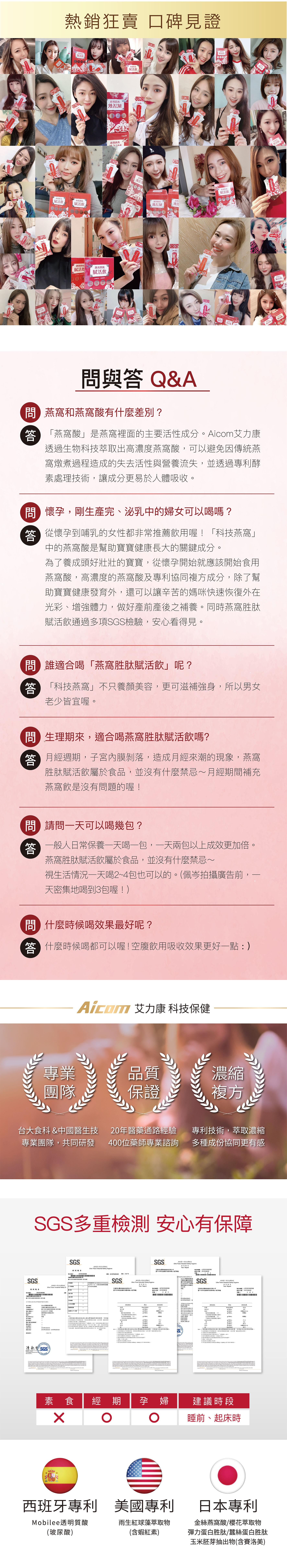 燕窩胜肽賦活飲 禮盒限定版_長圖3